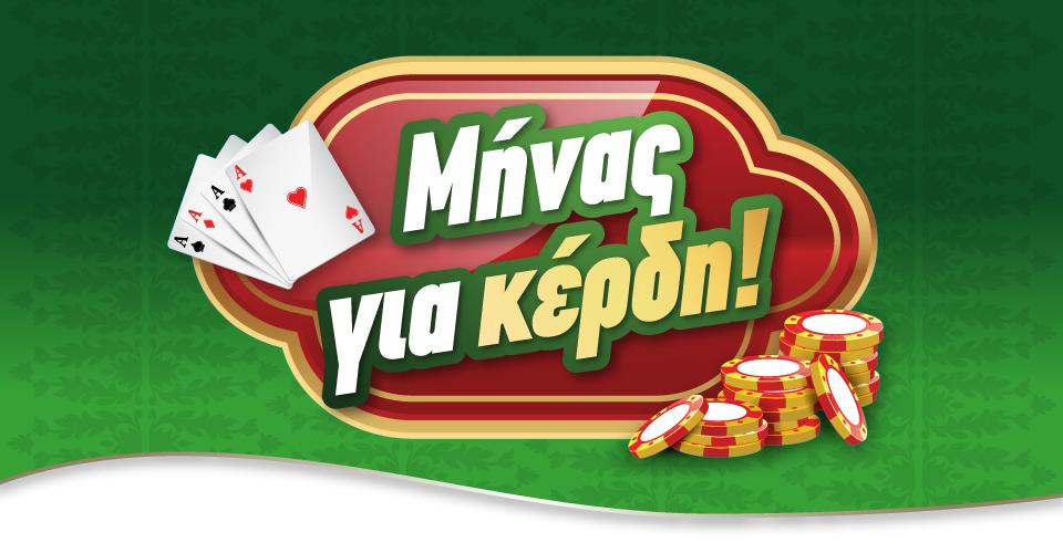 minas-gia-kerdi-top
