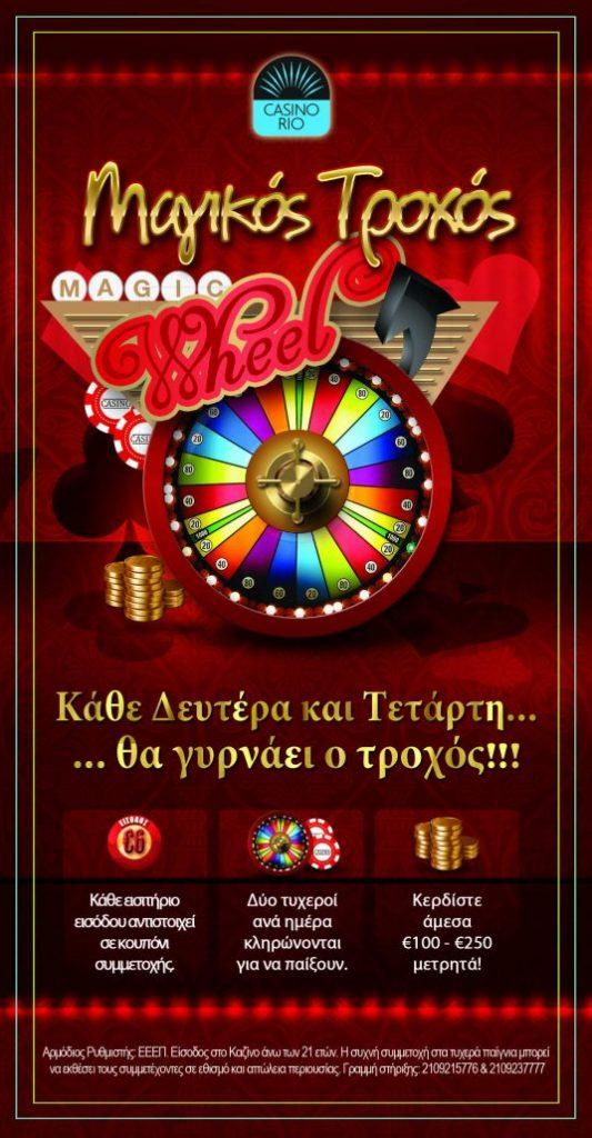 magic_wheel-536x1030