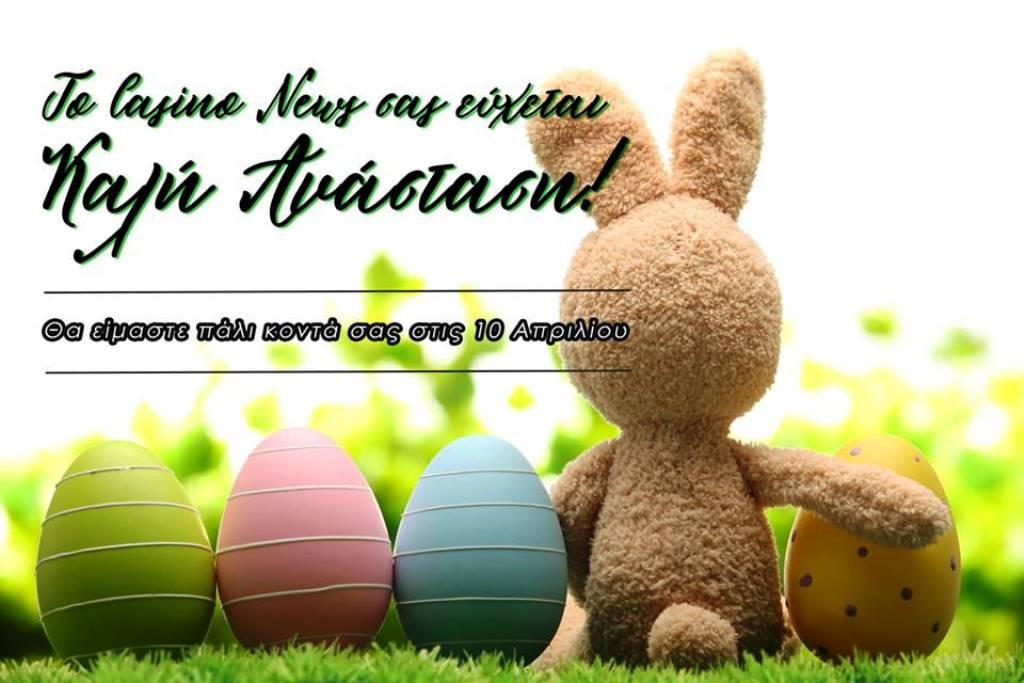 Από το «casinonews.gr» Καλό Πάσχα και Καλή Ανάσταση ...