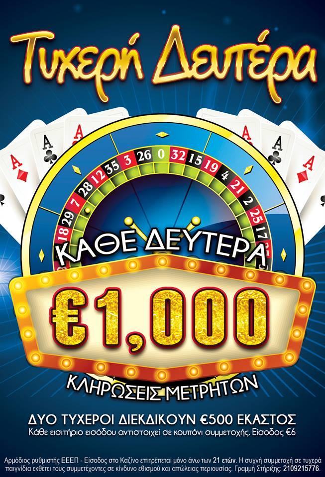 casino news.gr